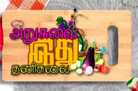 Arusuvai Ithu Thani Suvai 01-12-2014