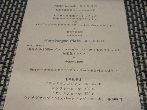 プント(桜台)