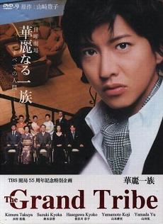 Karei naru Ichizoku - Danh gia vọng tộc | Grand Tribe | Karei-naru Ichizoku | The Family | The Grand Family33