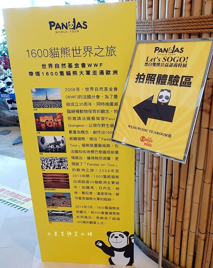 2 1600熊貓世界之旅-SOGO復興館日式庭園
