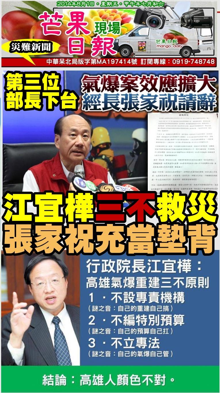 140807芒果日報--即時新聞-- 江宜樺三不救災,張家祝充當墊背