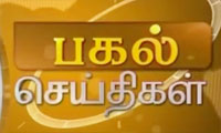Pagal Tamil News 27-11-2014
