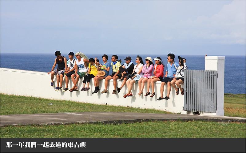 那一年我們一起去過的東吉嶼