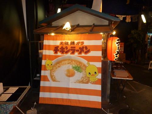 チキンラーメンの屋台@ワールド麺ロード