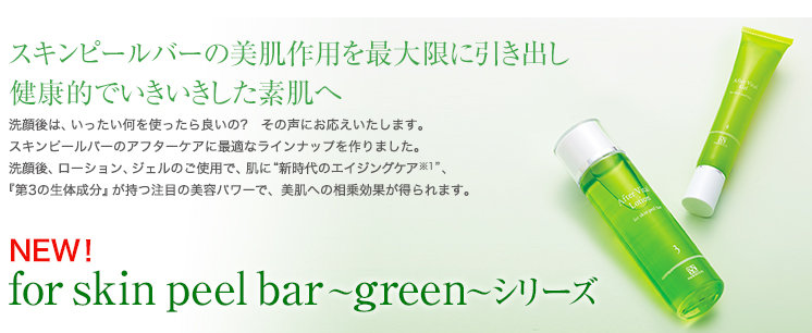 After Moisture for skin peel bar ~green~ シリーズ - Mozilla Firefox 28.08.2014 144620