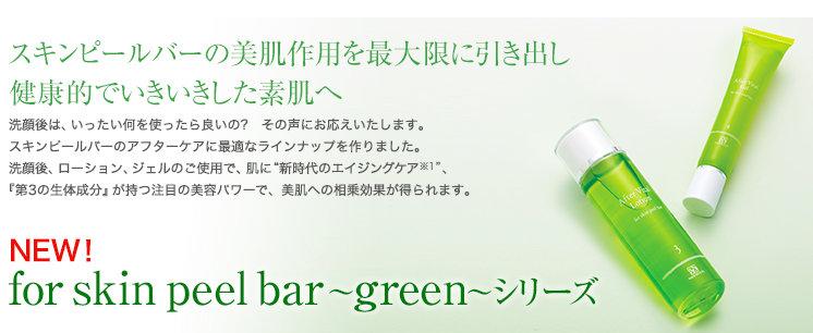 After Moisture for skin peel bar ~green~ シリーズ - Mozilla Firefox 28.08.2014 144620