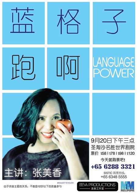 So Oddly Dreamlike   Mom Blogger on Parenting and Living in Singapore   Language Power 蓝格子, 跑啊!
