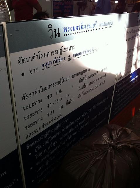 วินรถตู้ Prayuth Chan-ocha<br>Prime Minister of Thailand<br>