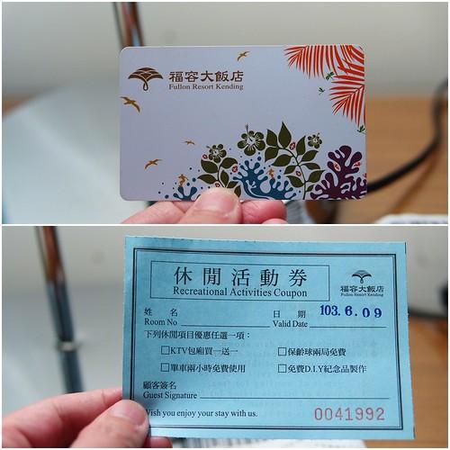 屏東墾丁福容大飯店3