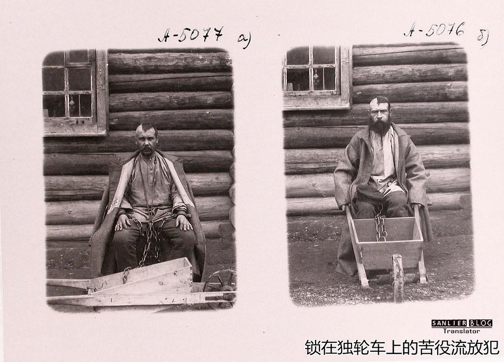 1891年萨哈林岛13