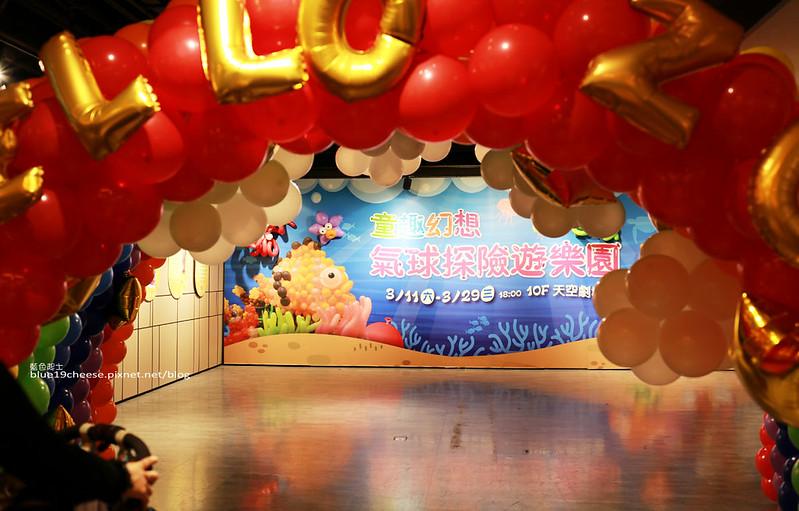 33252381791 52af993c4f c - 童趣幻想.氣球探索遊樂園-穿過彩虹隧道.來到氣球樂園.空中陸地海洋通通有.還有卡友限定的氣球泡泡池喔.台中新光三越10F天空劇場.3/11~3/29.免費入場參觀.假日親子遊