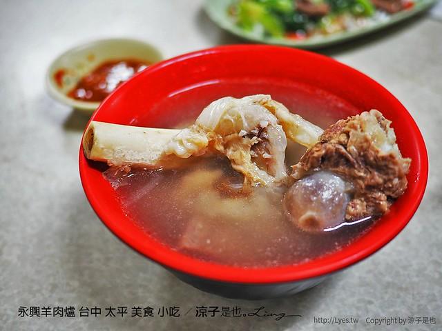 永興羊肉爐 台中 太平 美食 小吃 6