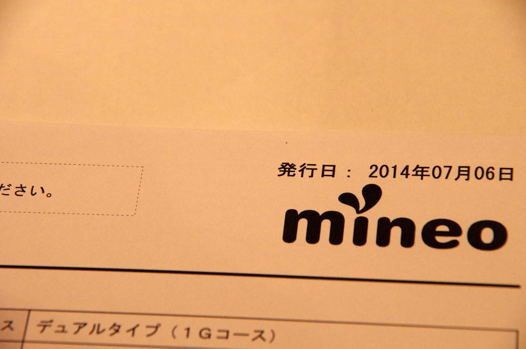 iPhone5c × mineo_027