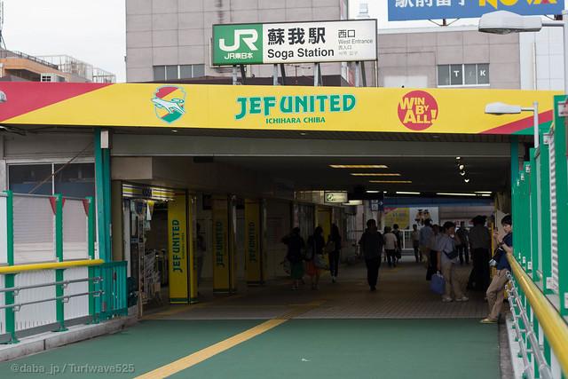 20140713 蘇我駅 / Soga Sta.