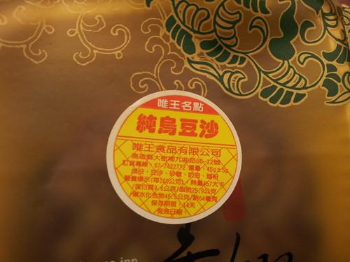 唯王食品中秋節廣式月餅包裝-純烏豆沙