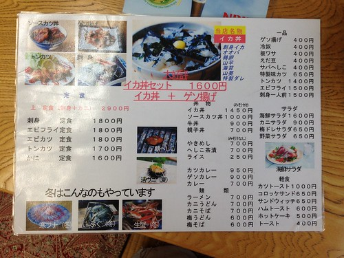 drivein-yoshida-menu01