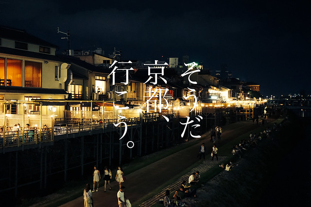 Kyoto_Night_01