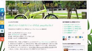 おかやま都市ビジョン研究会 Webサイト