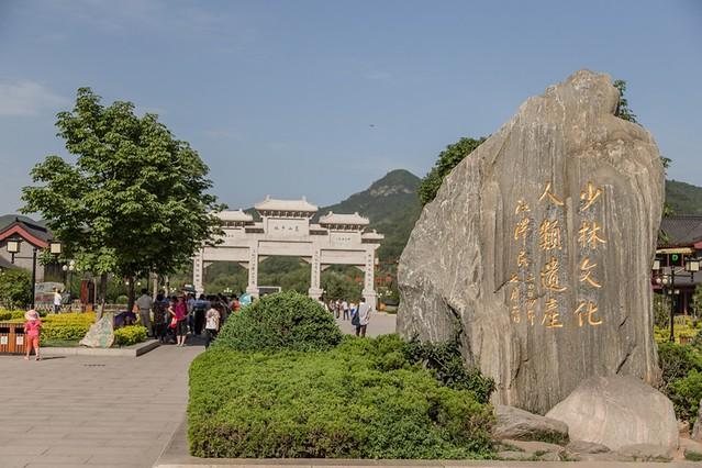 少林寺 (2)
