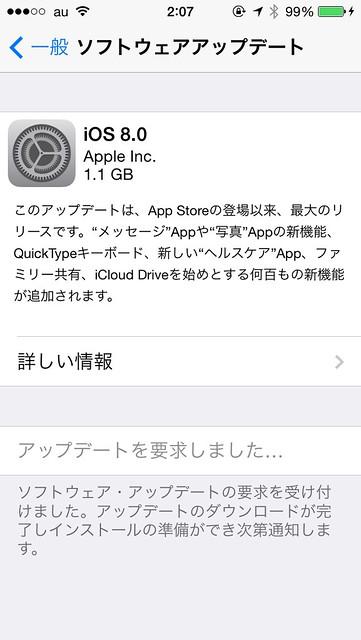 iOS8順番待ち