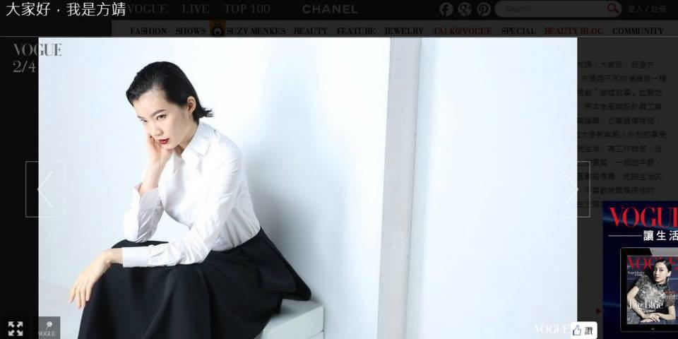 Taiwan Design Magazine Vogue Taiwan Online Magazine