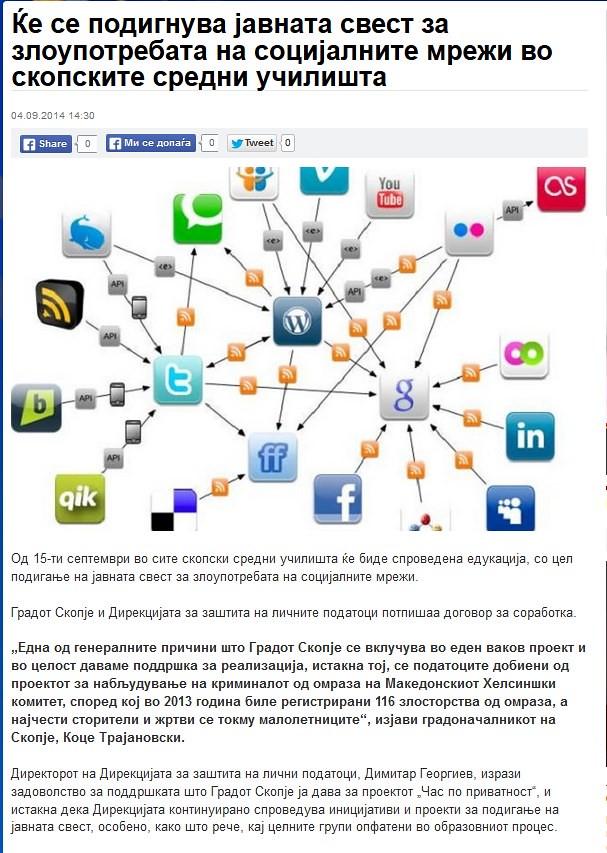 Ќе се подигнува јавната свест за злоупотребата на социјалните мрежи во скопските средни училишта