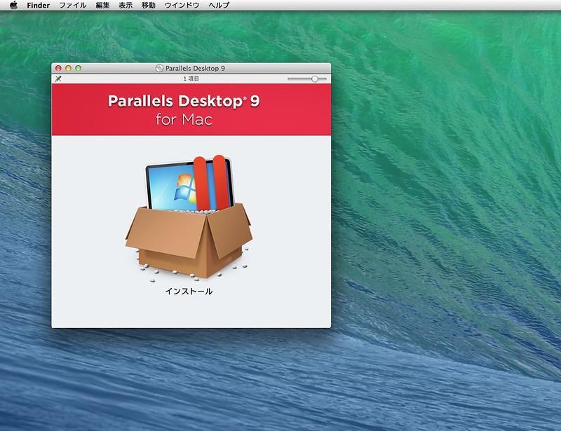 OSX10.9.5にしたらパラレルデスクトップ9が起動できなくなった^^;