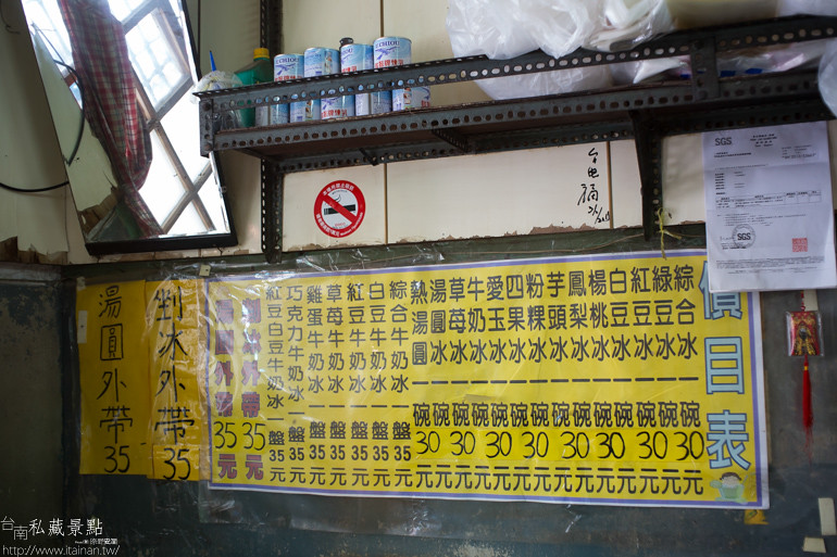 台南私藏景點--麻豆助碗粿、林媽媽鍋燒意麵、龍泉冰店 (22)