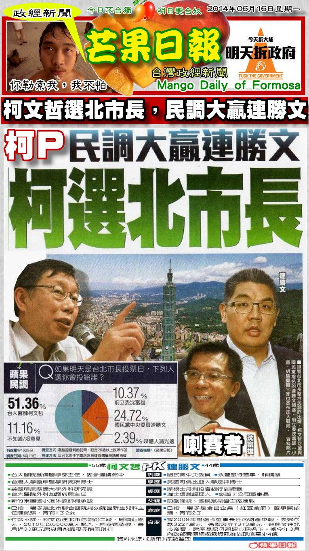 140616芒果日報--政經新聞--柯文哲選北市長,民調大贏連勝文
