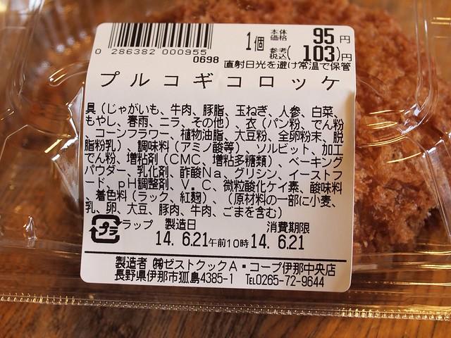 2014.6.22 夕ごはん