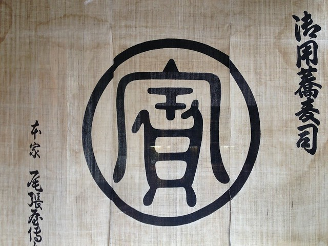 OLDEST SOBA NOODLE SHOP@KYOTO
