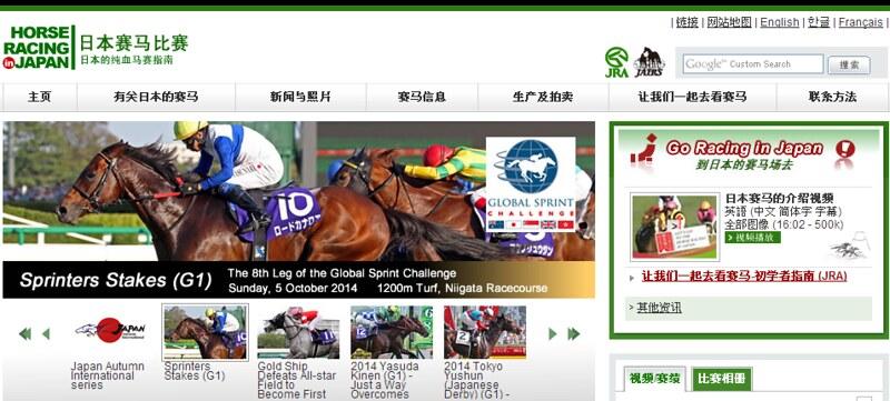 日本赛马   新闻   赛绩   回放   日本的纯血马比赛指南