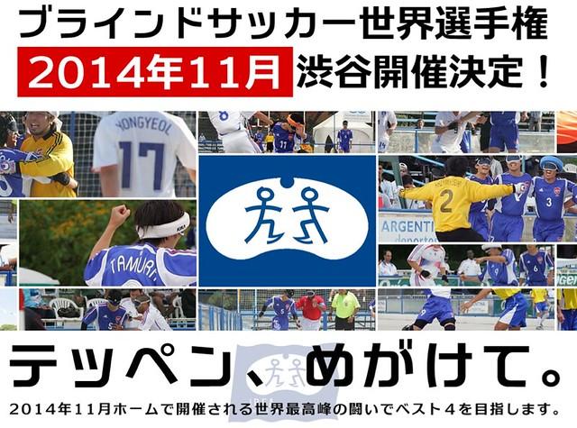 Jリーガーも協力!みんなの声でつくる、ブラインドサッカー日本代表アンセム制作!