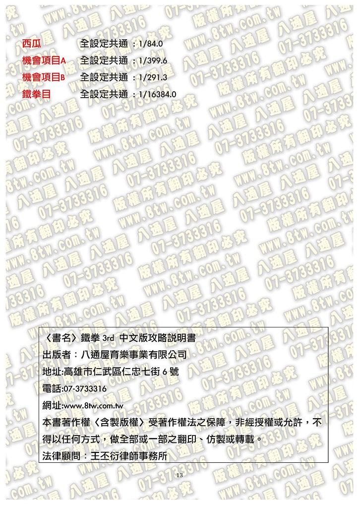 S0218鐵拳3rd 中文版攻略_Page_14