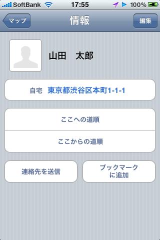 山田さんのアドレス画面
