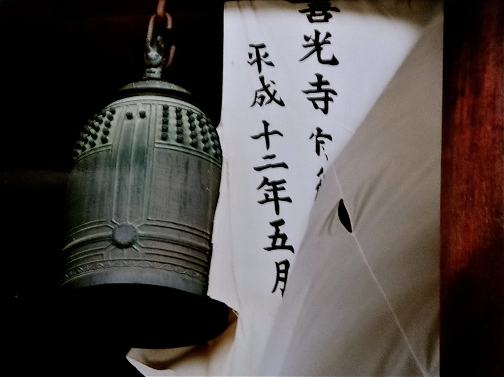 Temple Bell & Calligraphy
