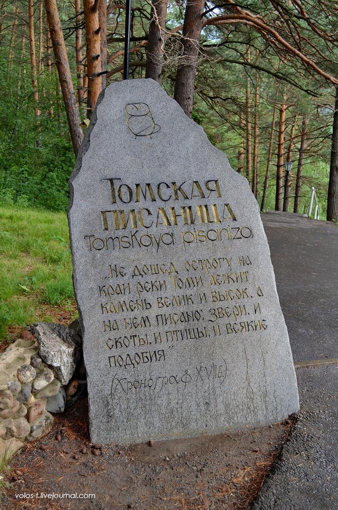 томская писаница фото кемерово