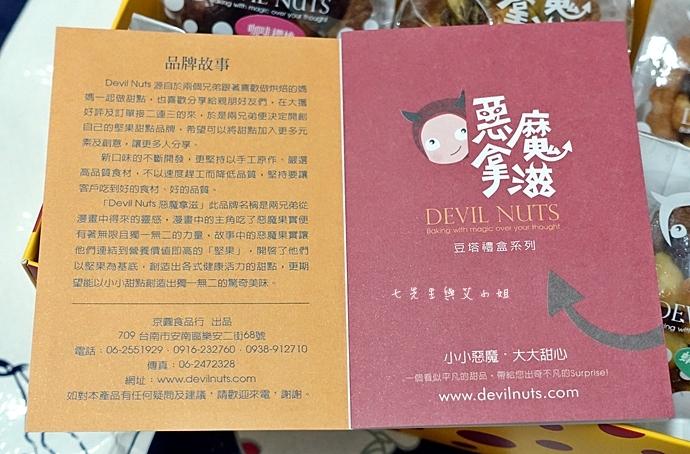 5 惡魔拿滋 Devil Nuts