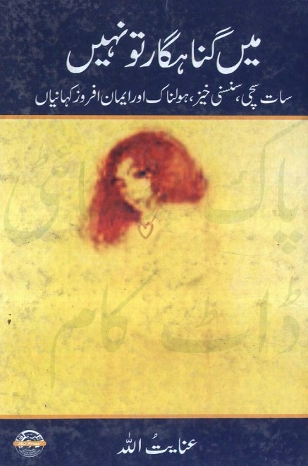 Main Gunehgaar To nahi  is a very well written complex script novel which depicts normal emotions and behaviour of human like love hate greed power and fear, writen by Inayatullah , Inayatullah is a very famous and popular specialy among female readers