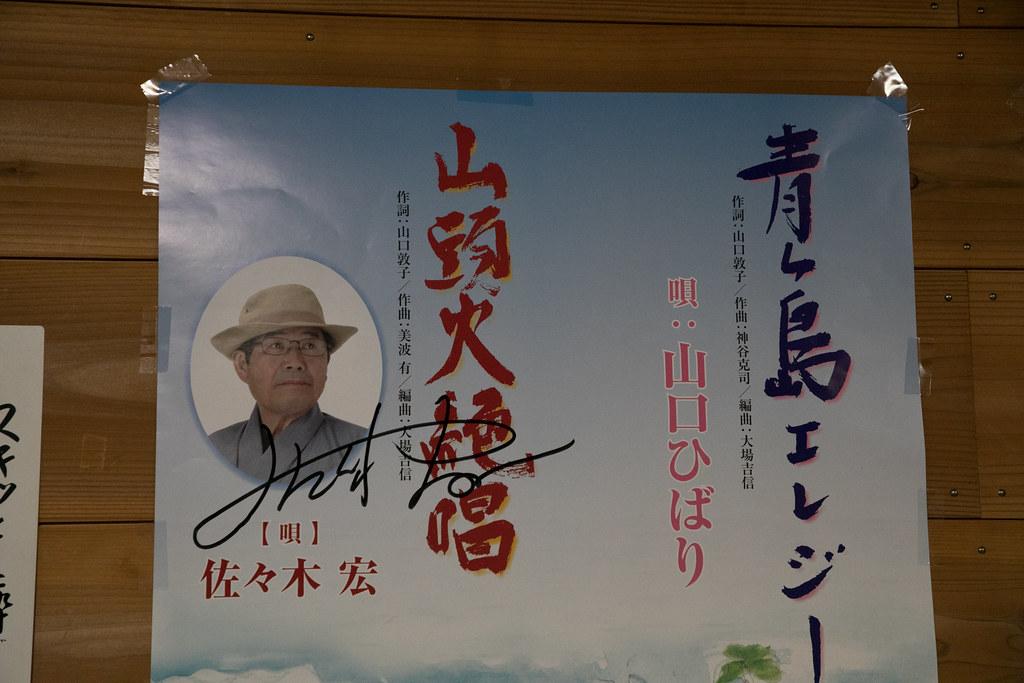 おじゃれ杉の沢 青ヶ島 取材 #tamashima #aogashima