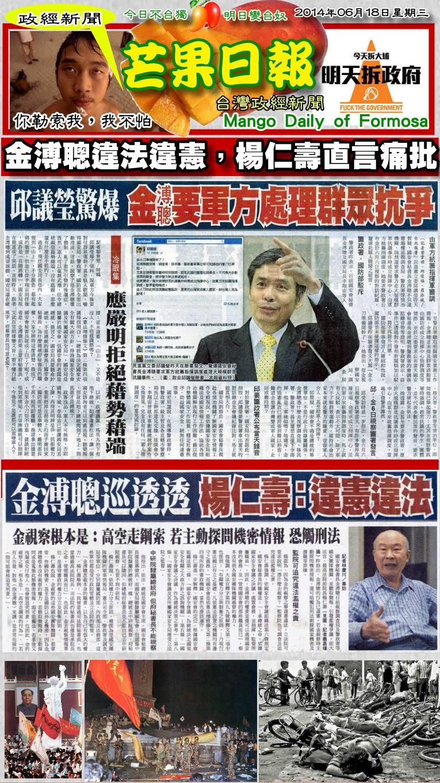 140618芒果日報--政經新聞--金溥聰違法違憲,楊仁壽直言痛批