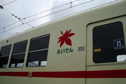 2014/07 叡山電車 722号車ロゴ