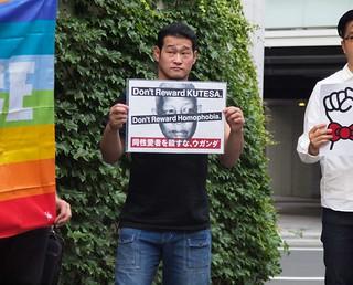 2014.6.26 ウガンダの反ゲイ法に対する抗議、ウガンダ大使館前/Tokyo Protests Uganda's Anti-Gay Law, Embassy of Uganda, 2014/6/26