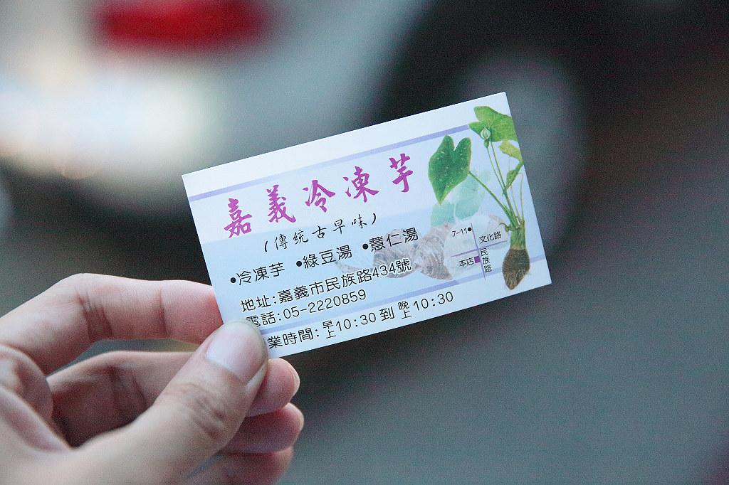 20140706-4嘉義-嘉義冷凍芋 (6)