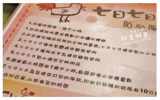 chirchir七日七日韓式炸雞-9