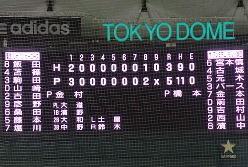 20140804_Dream-match19
