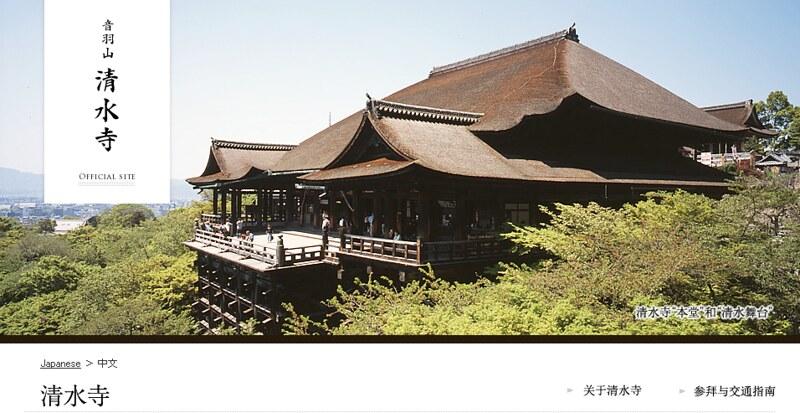 中文   音羽山 清水寺