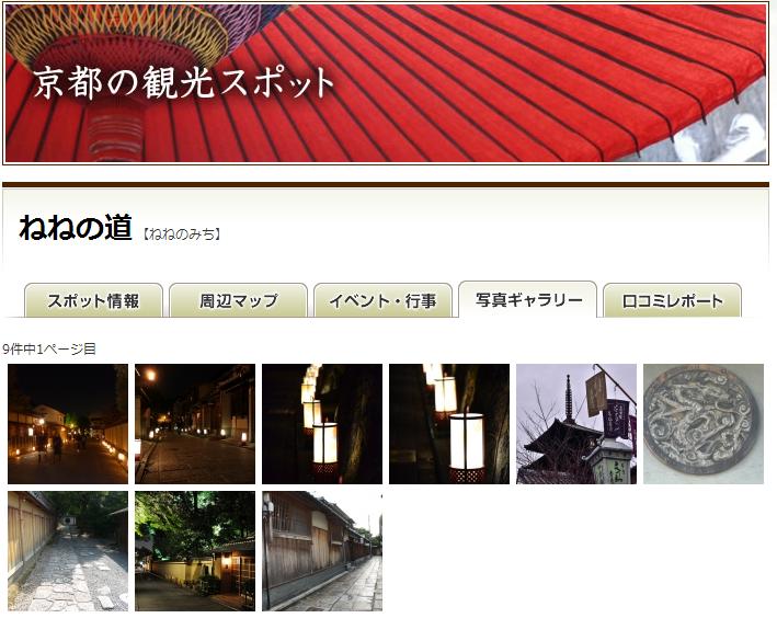 写真ギャラリー   ねねの道   京都の観光スポット   京都観光情報 KYOTOdesign