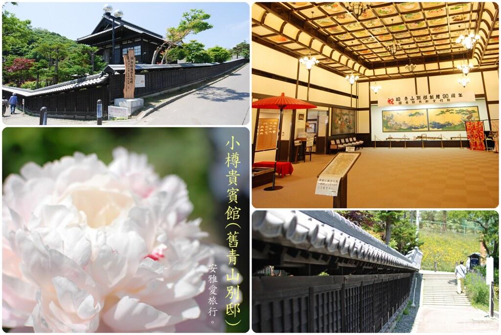 《小樽景点推荐》北海道小樽贵宾馆:欣赏青山别邸古老建筑与美丽花朵的小樽观光名所。