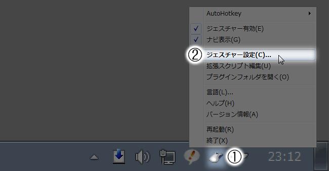 MouseGestureL.ahkの設定ウィンドウ